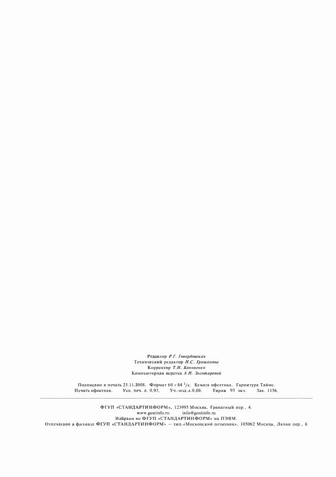 ГОСТ 2.711-82. Страница 8