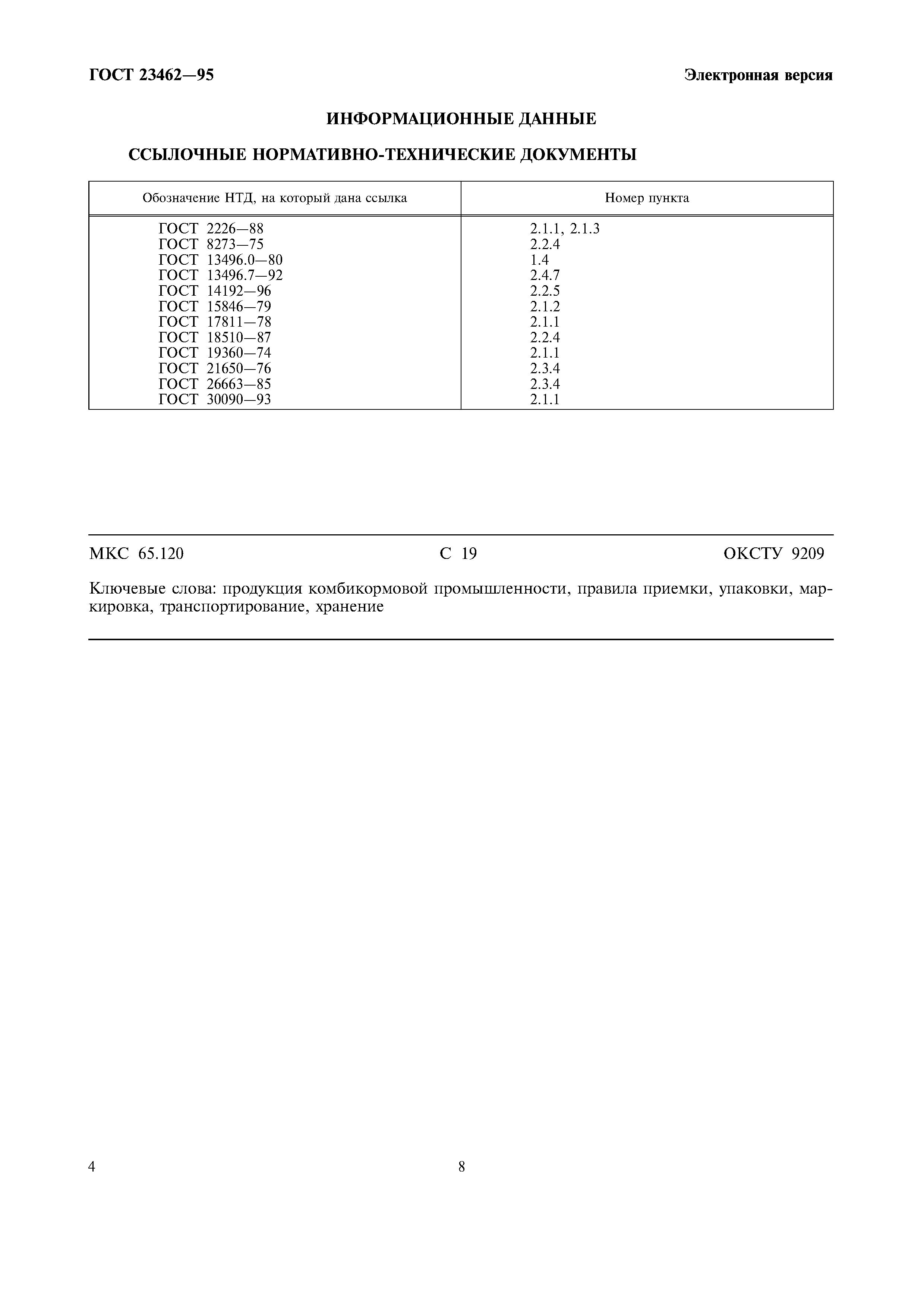 Гост 23462