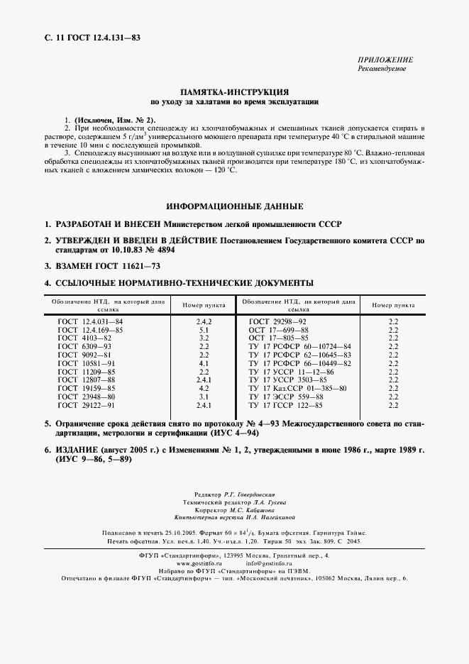 Гост 257943-83 статус на 2016 год