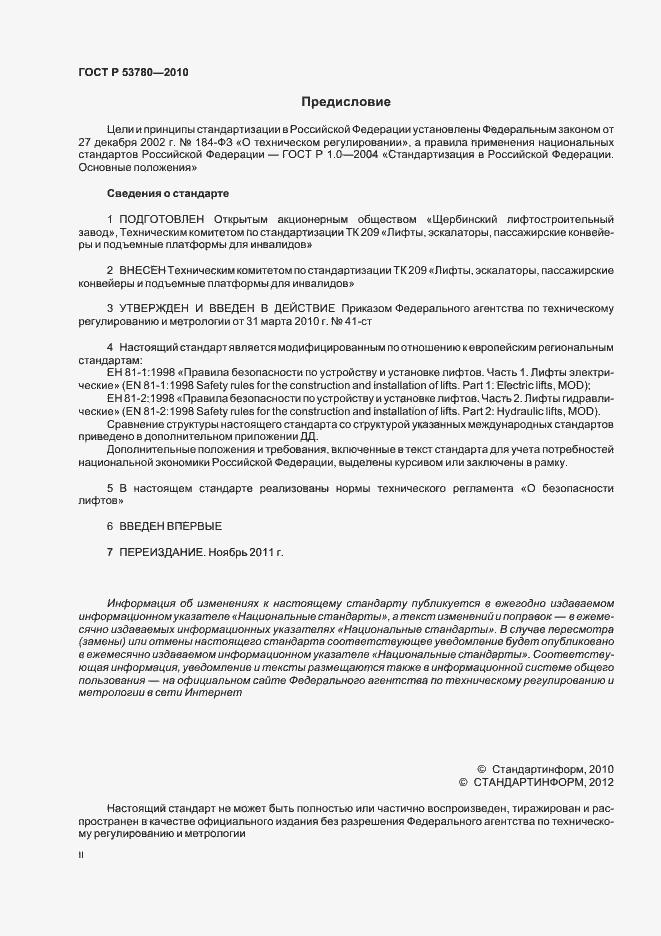 гост р 53780-2010 с изменениями 2015