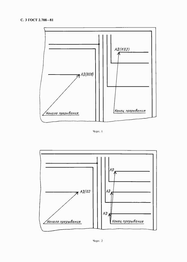 ГОСТ 2.708-81. Страница 4