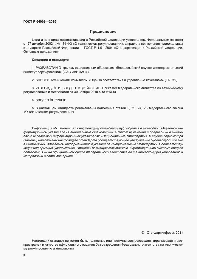 ГОСТ Р 54008-2010. Страница 2