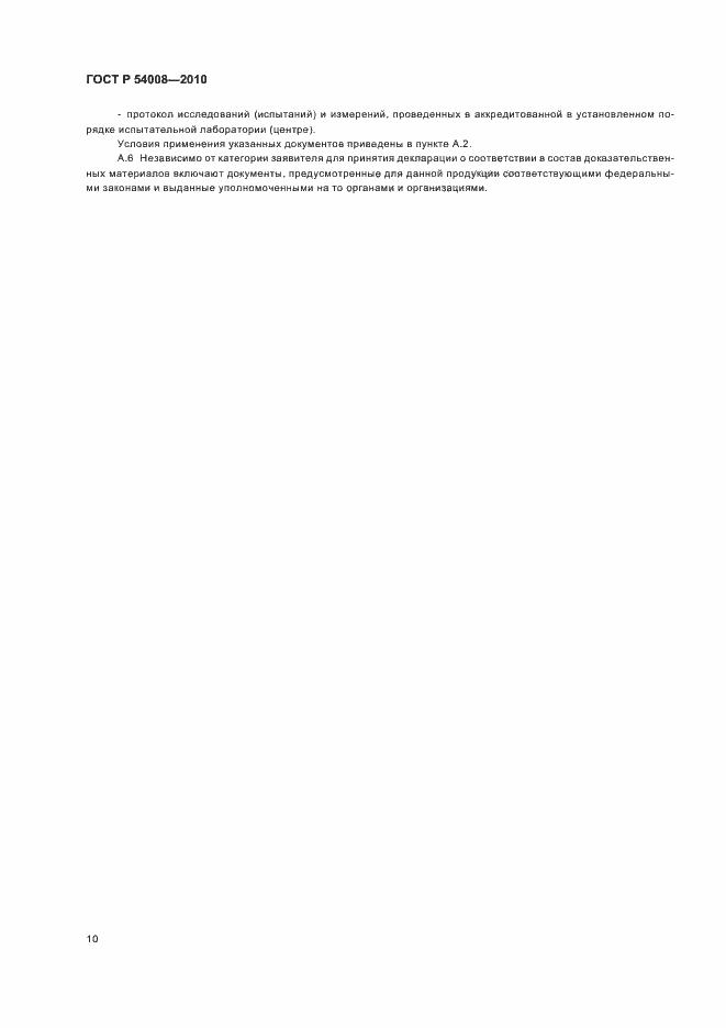 ГОСТ Р 54008-2010. Страница 14