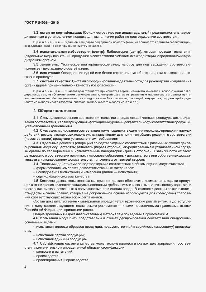 ГОСТ Р 54008-2010. Страница 6