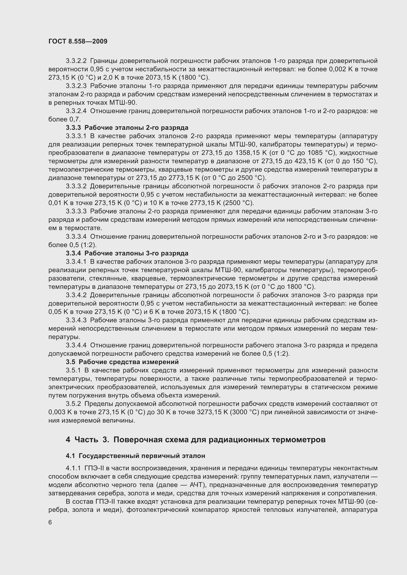 ГОСТ 8.558-2009. Страница 8