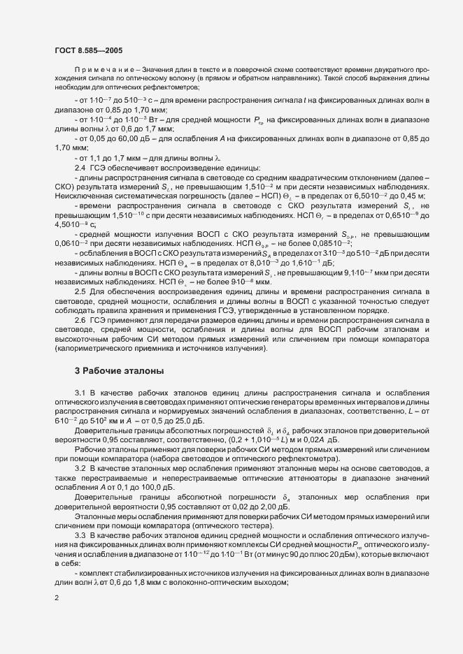 ГОСТ 8.585-2005. Страница 5