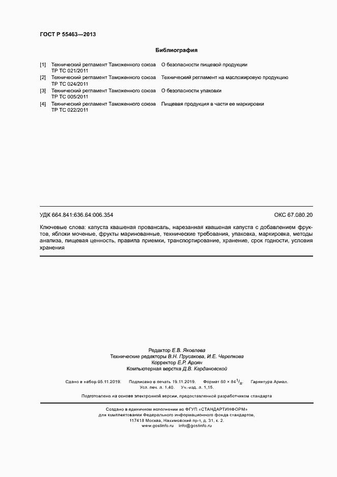 Гост р 55463-2013. Капуста квашеная провансаль. Общие технические.