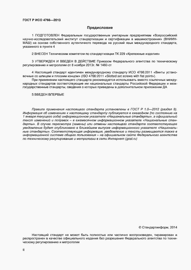 Скачать гост р исо 4766-2013 винты установочные со шлицем и.
