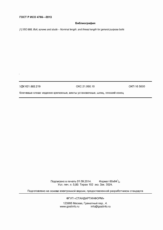 Гост р исо 4766-2013. Винты установочные со шлицем и плоским концом.