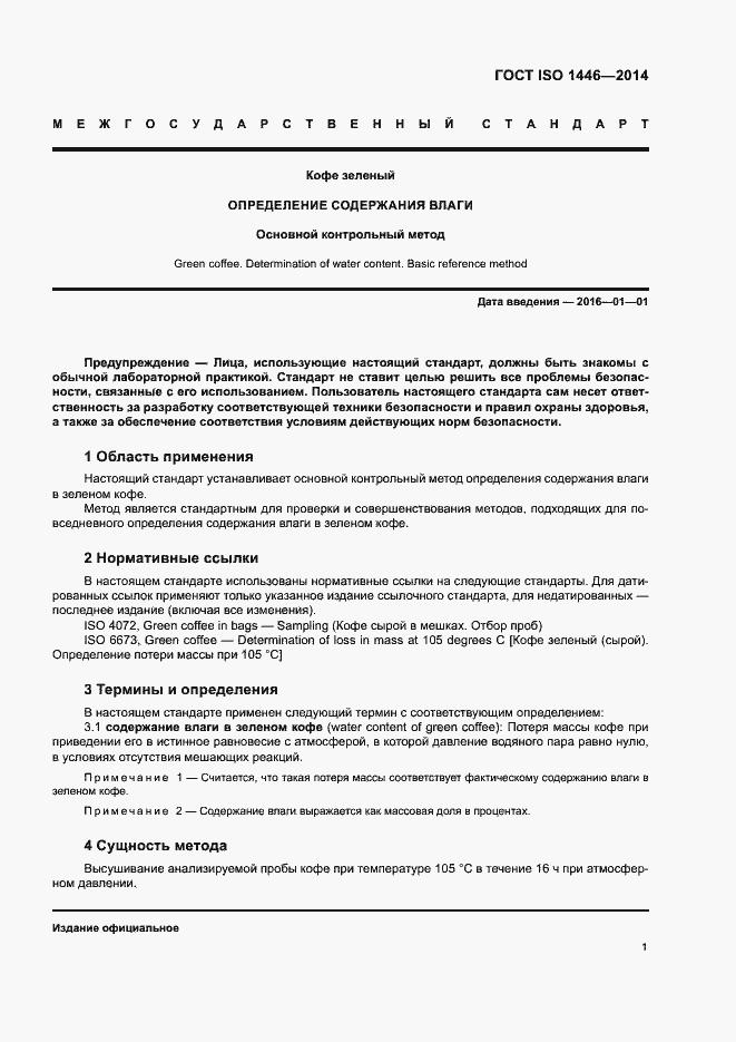 ГОСТ iso Кофе зеленый Определение содержания влаги  ГОСТ iso 1446 2014 Страница 5