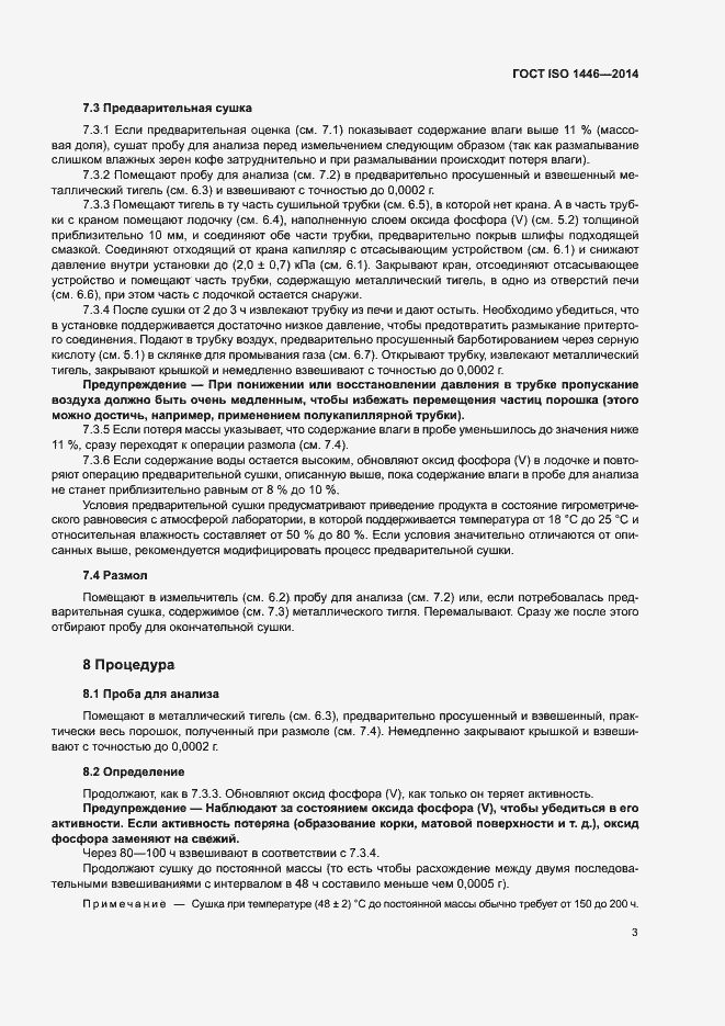 ГОСТ iso Кофе зеленый Определение содержания влаги  ГОСТ iso 1446 2014 Страница 7