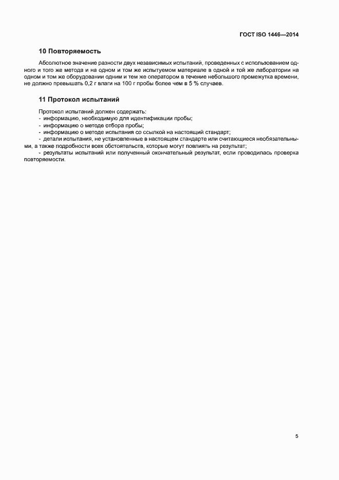 ГОСТ iso Кофе зеленый Определение содержания влаги  ГОСТ iso 1446 2014 Страница 9