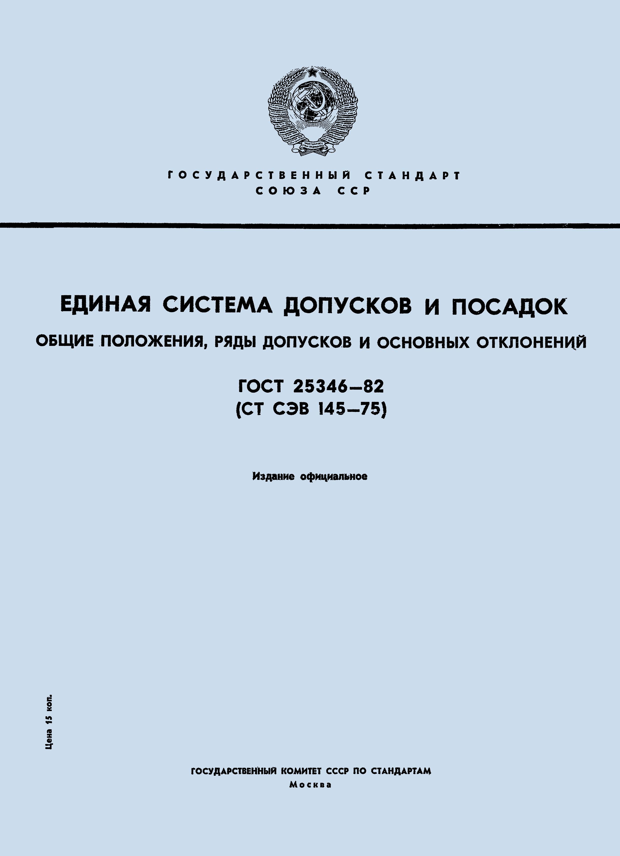 гост 25348-2013