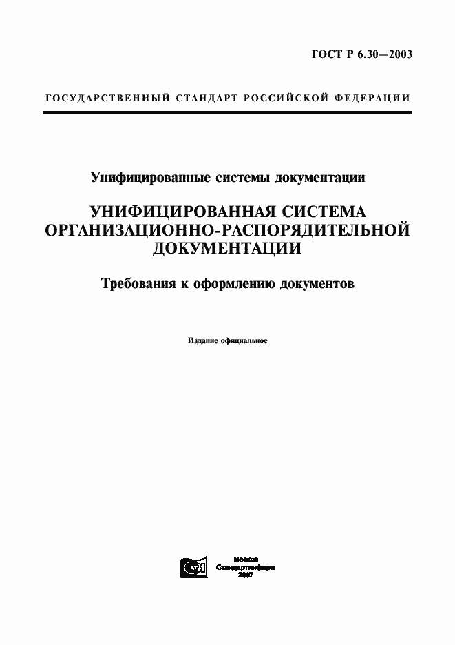 Гост р 6. 30-2003 унифицированные системы документации.