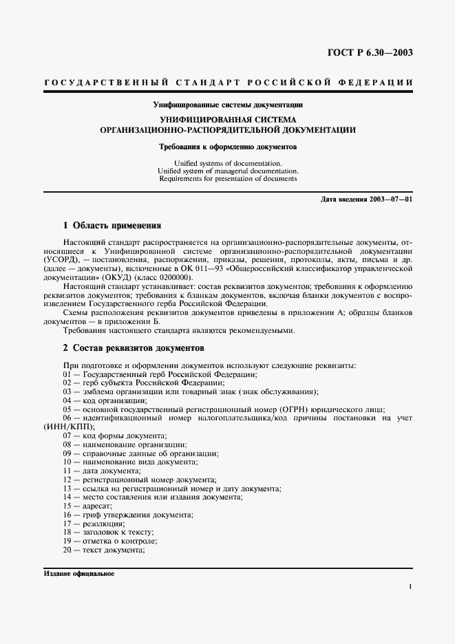 Гост р 6. 30-2003. Унифицированные системы документации.
