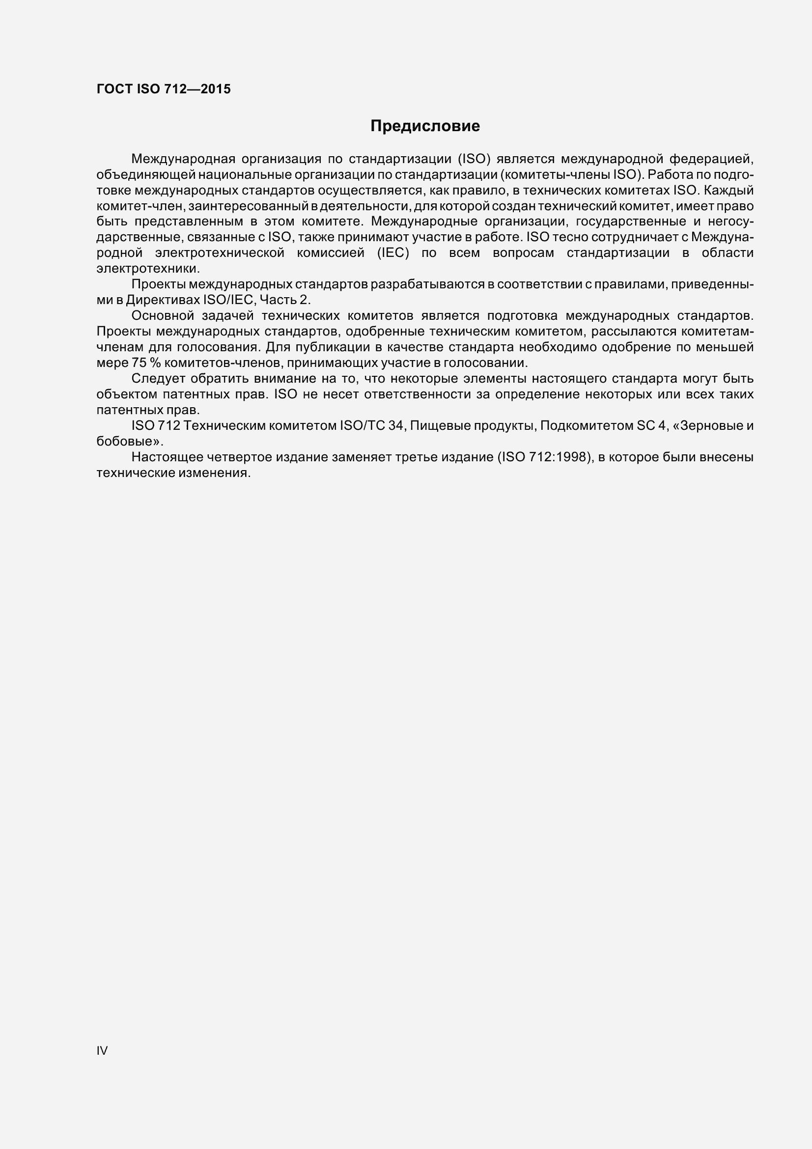 ГОСТ iso Зерно и зерновые продукты Определение  ГОСТ iso 712 2015 Страница 4