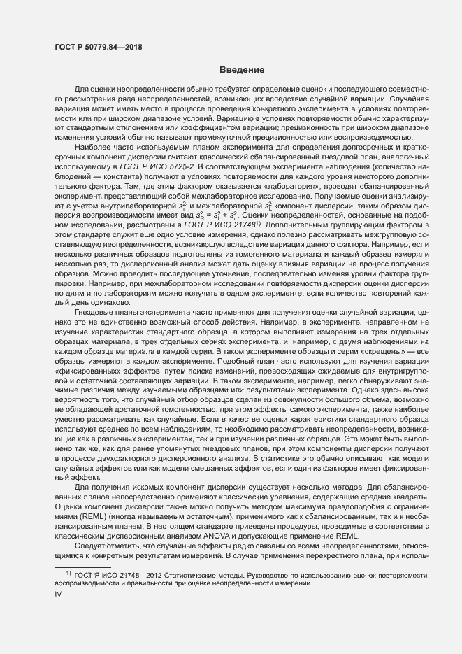 ГОСТ Р 50779.84-2018 СКАЧАТЬ БЕСПЛАТНО