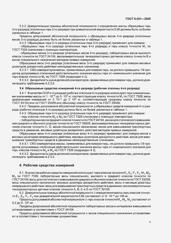 """в """"Каталог государственных"""