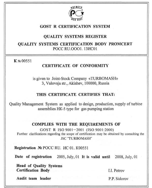 Сертификация по российскому стандарту гост р исо 9001-2001 электродвигатели исо 9001-2001